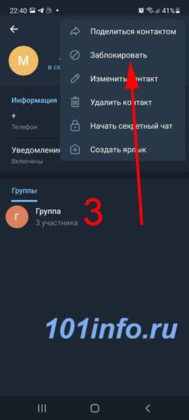 kak-snyat-spam-v-telegramme
