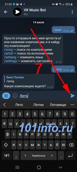kak-svk-cherez-telegram