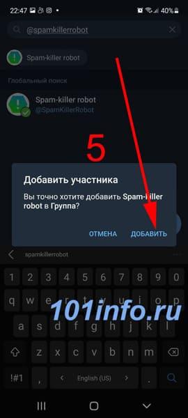 kak-ubrat-spam-v-telegramme