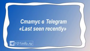 Read more about the article Статус «Last seen recently» в Telegram