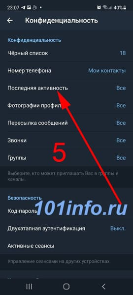 last-seen-recently-perevod-na-russkii-telegram