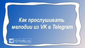Read more about the article Как прослушивать мелодии из VK в Telegram