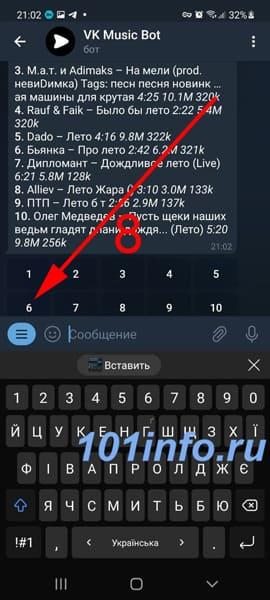 muzyku-vk-cherez-telegram