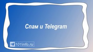 Read more about the article Спам и Telegram