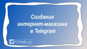 Read more about the article Создание интернет-магазина в Telegram