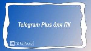 Read more about the article Telegram Plus для ПК