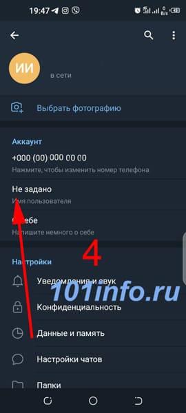 telegram-username-chto-eto