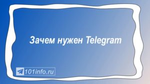 Read more about the article Зачем нужен Telegram