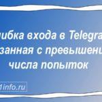 Ошибка входа в Telegram, связанная с превышением числа попыток