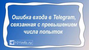 Read more about the article Ошибка входа в Telegram, связанная с превышением числа попыток