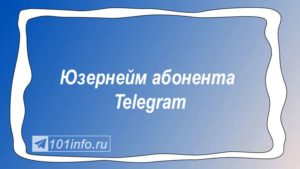 Read more about the article Юзернейм абонента Телеграм