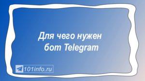 Read more about the article Для чего нужен бот Telegram