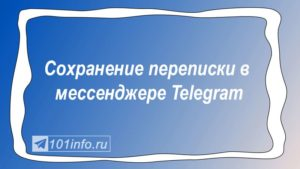 Read more about the article Сохранение переписки в мессенджере Telegram