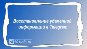 Read more about the article Восстановление удаленной информации в Telegram
