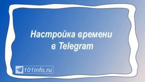 Read more about the article Настройка времени в Telegram