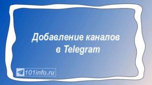 Read more about the article Добавление каналов в Telegram
