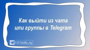 Read more about the article Как выйти из чата или группы в Telegram