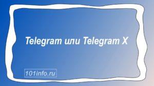 Read more about the article Telegram или Telegram X