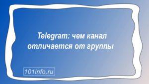 Read more about the article Telegram: чем канал отличается от группы
