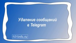 Read more about the article Удаление сообщений в Telegram