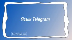 Read more about the article Язык Telegram