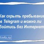 Как скрыть пребывание в Telegram и можно ли обойтись без Интернета