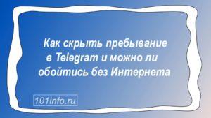 Read more about the article Как скрыть пребывание в Telegram и можно ли обойтись без Интернета