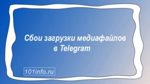 Read more about the article Сбои загрузки медиафайлов в Telegram