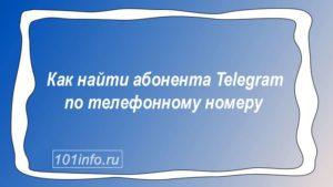 Read more about the article Как найти абонента Telegram по телефонному номеру