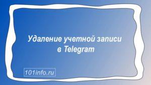 Read more about the article Удаление учетной записи в Telegram