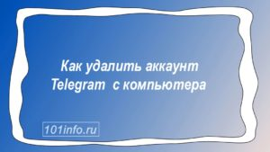Read more about the article Как удалить аккаунт Telegram с компьютера