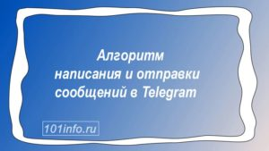 Read more about the article Алгоритм написания и отправки сообщений в Telegram