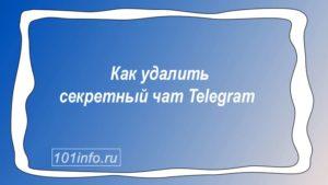 Read more about the article Как удалить секретный чат Telegram