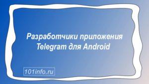 Read more about the article Разработчики приложения Telegram для Android