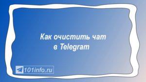 Read more about the article Как очистить чат в Telegram