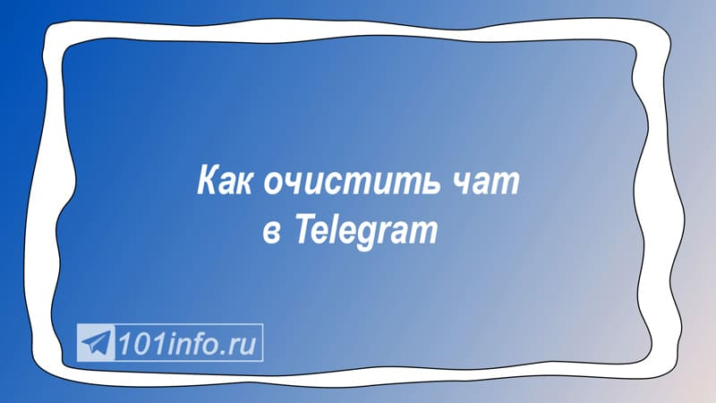 Как очистить чат в Telegram