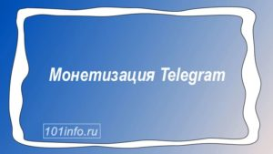 Read more about the article Монетизация Telegram